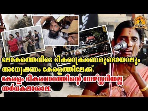 കേരളം ഭീകരവാദത്തിൻറ്റെ നഴ്സറിയല്ല എന്നോർക്കുക |KP Sasikala|Hindu Speech Malayalam