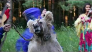 Цыгане с медведем Киев заказать на свадьбу,праздник,юбилей