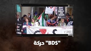 """حركة """"BDS"""""""