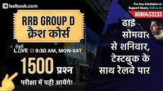 RRB Group D 2018 Crash Course Day 1 | Railway Group D 2018 GS, GA, Maths & Reasoning | रेलवे कोर्स