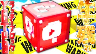 【Minecraft】Youtubeラッキーブロック!?1スタック使い切るまで…