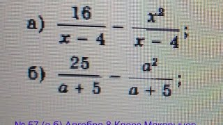 57 (а,б) Алгебра 8 класс. Вычитание дробей