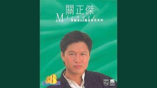 """Ying Xiong Chu Shao Nian (Dian Shi Ju """"Ying Xiong Chu Shao Nian"""" Ge Qu)"""