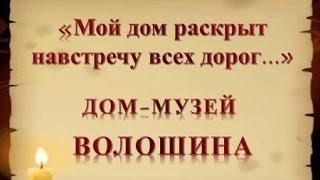 видео Дом-музей М. Ю. Лермонтова в Пятигорске