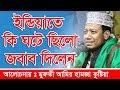 ইন্ডিয়াতে কি ঘটে ছিলো তার জবাব দিলেন  Mufti Maulana Amir Hamza