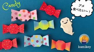 【折り紙】あめ Origami Candy (カミキィ kamikey)