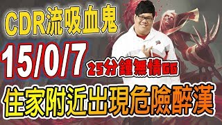 【Stanley】15/0/7血脂大魔王25分強行GG!醉漢鬧事 史丹利挺身而出!
