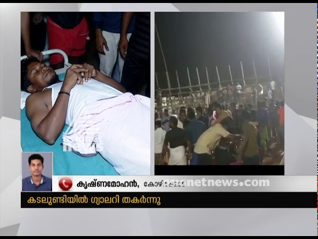 Many in injured as temporary gallery breaks down during match in Kadalundi