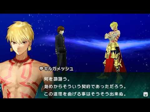 Fate/Extra CCC , Gilgamesh Farewell [True Ending]