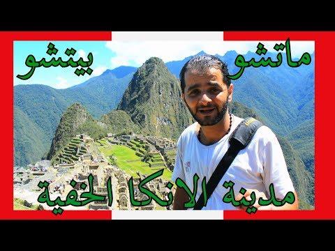 عربي بماتشو بيتشو Arabian in Machu Picchu