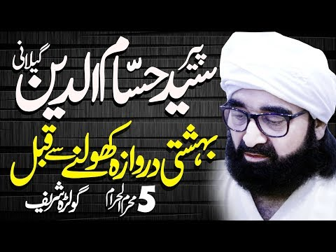 Peer Syed Hassam Ul Din Of Golra Shreef Bahishti Derwaza kholney se pehlay