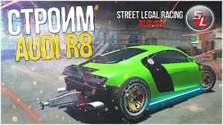 Street Legal Racing Redline - СТРОИМ AUDI R8 ДЛЯ ДРАГА!