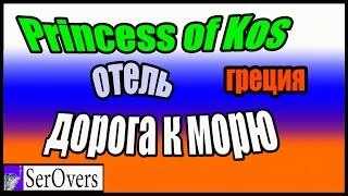 Princess of Kos отель греция Кос(Греция Кос отель Princess of Kos. Дорога от моря к корпусу проживания. ПЛЕЙЛИСТЫ Болонское удилище http://www.youtube.com/playli..., 2014-07-24T19:57:14.000Z)