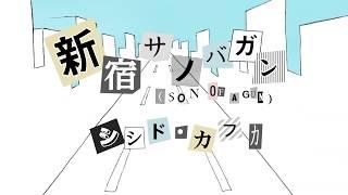 シシド・カフカ/新宿サノバガン(SON OF A GUN)/MV_Short Ver.