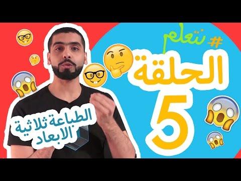 #نتعلم الطباعة ثلاثية الابعاد ح5 3D Printing Episode 5