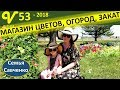 Магазин цветов США, Покупки, Огород, Закат и песня Многодетная семья Савченко