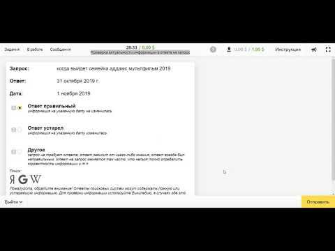 Проверка актуальности информации в ответе на запрос #НОВАЯ ВЕРСИЯ