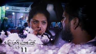 Palingu Piyapath | Episode 11 - (2019-12-07) | ITN Thumbnail