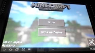 Как установить minecraft на android планшет или телефон