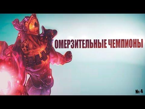 видео: ОМЕРЗИТЕЛЬНЫЕ ЧЕМПИОНЫ #4