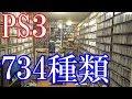 【PS3のゲームコレクション紹介動画】PS3だけで734種類ゲーム部屋に綺麗に並んでいます!