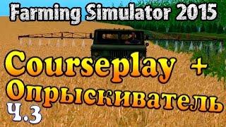 Farming Simulator 15 - Опрыскиватель + CoursePlay (Обучение)(Обучение по работе с опрыскивателем при помощи CoursePlay (курсплея) в Farming Simulator 15. ══════════════════..., 2016-06-18T15:51:24.000Z)
