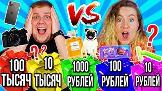 Купили ПОДАРКИ за 10,100,1000,10000 и 100000 РУБЛЕЙ ЧЕЛЛЕНДЖ !