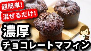 チョコレートマフィン|てぬキッチン/Tenu Kitchenさんのレシピ書き起こし