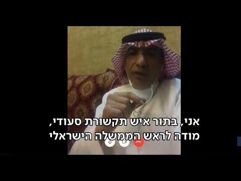 """עיתונאי סעודי לכאן חדשות: """"מודה לנתניהו על כך שהוא מגן על בן סלמן"""""""