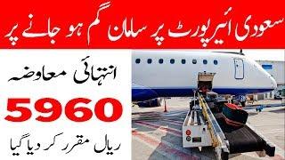 Baggage Claim Policy In Saudi Arabia - Saudi Arabian Airline Baggage Allowance - Latest Saudi News