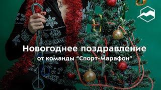 """Поздравление с Новым Годом от команды """"Спорт-Марафон"""""""