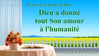 Chant chrétien 2020 « Dieu a donné tout Son amour à l'humanité » (avec paroles)