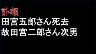 田宮五郎さん死去 故田宮二郎さん次男、浅野ゆう子と交際も47歳で… 田宮五郎 検索動画 17