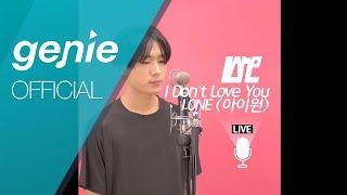 아이원 (IONE) - I Don't Love You Official Lyric Video