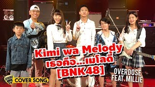 Kimi wa Melody เธอคือ…เมโลดี้ [BNK48] cover by OVERDOSE feat. MILLIE