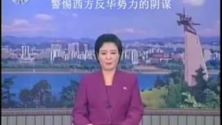 朝鲜新闻联播报道中国茉莉花革命 North Korean TV x Chinese Jasmine Revolution