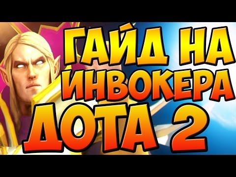 видео: ГАЙД НА ИНВОКЕРА ДОТА 2 6.86