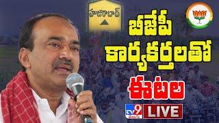 BJP Leader Etela Rajender LIVE   Ellandukuntaa Mandal   Huzurabad - TV9
