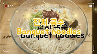 [Cook moon TV] 요리 레시피 잔치 국수 Ba…