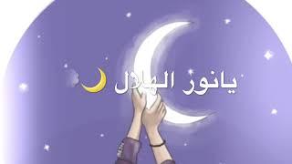 يانور الهلال / اداء شيمي :تصميمي❤️❤️