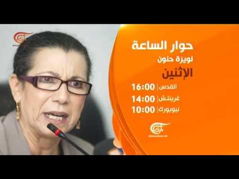 حوار الساعة | لويزة حنون - رئيسة حزب العمال الجزائري | ...