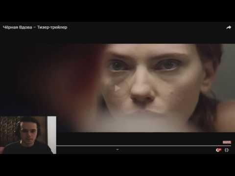 Чёрная Вдова – Тизер-трейлер (Реакция, Разбор, Мнение) | Black Widow (2020) - Впечатления и Эмоции!