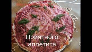 Классический салат селедка под шубой без куриных яиц vkusnoe-doma.ru