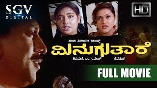 Shruthi Kannada Movies Full - Minuguthare Kannada Movie | Kannada Movies Full