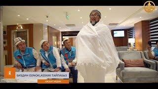 ИХРАМ адептери. Шейх Чубак ажы. Медина шаары 4-күн 24 11 2018