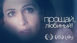 """Прощай, любимый"" / 'Farewell, my love' starring Ksenia Rappoport (with English subtitles)"