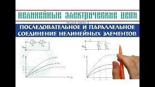 Нелинейные электрические цепи │Последовательное и параллельное соединение нелинейных элементов