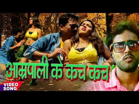 आम्रपाली के कच कच खाली || Amarpali Ho Kach Kach khali || Jitendra Yadav jitu || Bhojpuri Songs 2017