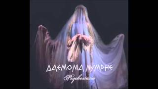 Daemonia Nymphe - Psychostasia Full Album