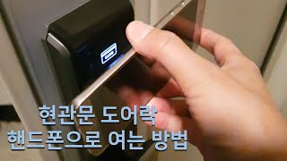 현관문 도어락 핸드폰으로 여는 방법. 너무너무 간단